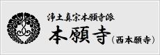本願寺(西本願寺)